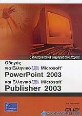 Οδηγός για ελληνικό Microsoft PowerPoint 2003 και ελληνικό Microsoft Publisher 2003