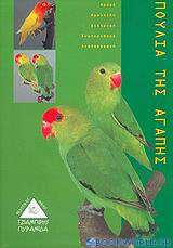 Πουλιά της αγάπης