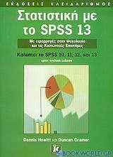 Στατιστική με το SPSS 13