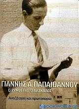 Γιάννης Α. Παπαϊωάννου