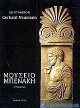 Επιτύμβιον Gerhard Neumann