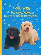 Γαβ, γαβ! Τα σκυλάκια μας λένε τρυφερά λογάκια!
