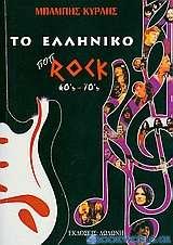 Το ελληνικό ποπ-ροκ