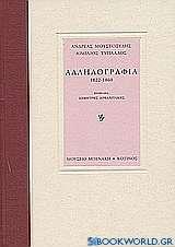 Αλληλογραφία 1822-1860