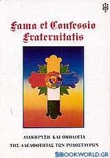Διακήρυξη και ομολογία της Αδελφότητας των Ροδόσταυρων