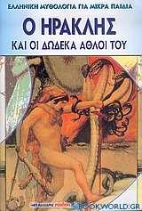 Ο Ηρακλής και οι δώδεκα άθλοι του