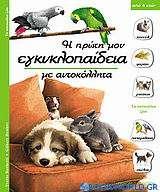 Τα κατοικίδια ζώα