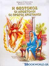 Η Θεοτόκος, οι Απόστολοι, οι πρώτοι χριστιανοί
