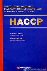 Ανάλυση επικινδυνότητας στα κρίσιμα σημεία ελέγχου (HACCP) σε χώρους μαζικής εστίασης