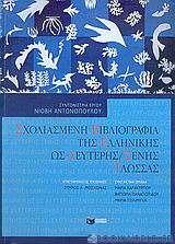 Σχολιασμένη βιβλιογραφία της ελληνικής ως δεύτερης / ξένης γλώσσας