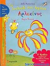 Το λουλούδι που λεγόταν Αρλεκίνος
