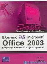 Οδηγός του ελληνικού Microsoft  Office 2003