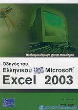 Οδηγός του ελληνικού Microsoft Excel 2003