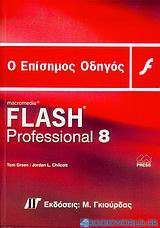 Ο επίσημος οδηγός του Macromedia Flash Professional 8