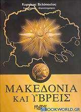 Μακεδονία και ύβρεις