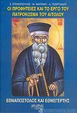 Οι προφητείες και το έργο του Πατροκοσμά του Αιτωλού