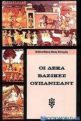 Οι δέκα βασικές Ουπανισάντ