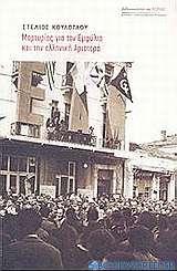 Μαρτυρίες για τον εμφύλιο και την ελληνική αριστερά