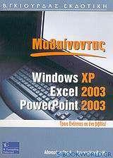 Μαθαίνοντας Windows XP, Excel και PowerPoint 2003