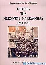 Ιστορία της μείζονος Μακεδονίας