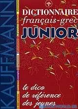 Dictionnaire junior Français - Grec