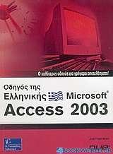 Οδηγός της ελληνικής Microsoft Access 2003