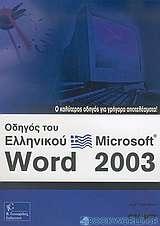 Οδηγός του Ελληνικού Microsoft Word 2003