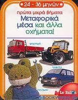 Μεταφορικά μέσα και άλλα οχήματα