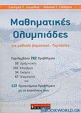 Μαθηματικές Ολυμπιάδες