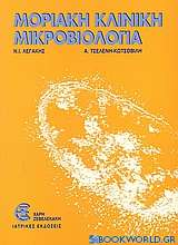Μοριακή κλινική μικροβιολόγια