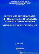 Η επίδρασις της φιλοσοφίας επί της λογικής της εξελίξεως των οικονομικών δοξασιών