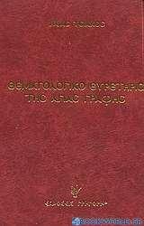 Θεματολογικό ευρετήριο της Αγιάς Γραφής