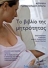 Το βιβλίο της μητρότητας