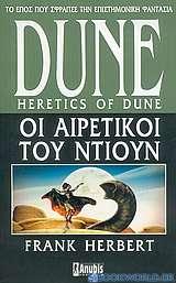 Dune: Οι αιρετικοί του Dune