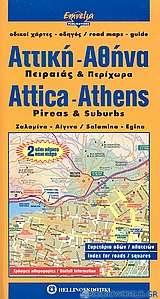 Αττική, Αθήνα