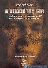 Η πτώση της CIA