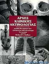 Αρχές κλινικής ακτινολογίας