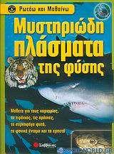 Μυστηριώδη πλάσματα της φύσης