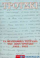 Τα φιλοσοφικά τετράδια του Λέον Τρότσκι 1933-1935