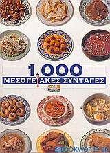 1.000 μεσογειακές συνταγές