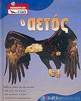 Ο αετός