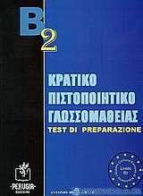 Β2 Κρατικό πιστοποιητικό γλωσσομάθειας