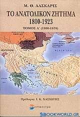 Το ανατολικόν ζήτημα 1800-1923