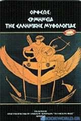 Ορφέως: ερμηνεία της ελληνική μυθολογίας