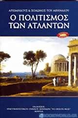 Αρχιμήδους και Σόλωνος του Αθηναίου: ο πολιτισμός των Ατλάντων