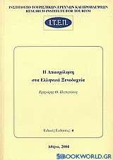 Η απασχόληση στα ελληνικά ξενοδοχεία