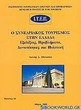 Ο συνεδριακός τουρισμός στην Ελλάδα