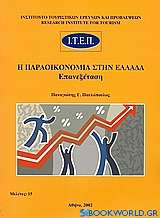 Η παραοικονομία στην Ελλάδα