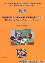 Τουριστική εκπαίδευση και κατάρτιση