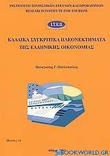 Κλαδικά συγκριτικά πλεονεκτήματα της ελληνικής οικονομίας